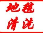 上海虹口地毯清洗公司-虹口 区地毯清洗价格-地面清洗打蜡
