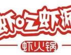 广州虾吃虾涮虾火锅加盟条件/加盟费用/加盟优势