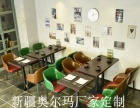 新疆乌鲁木齐奥尔玛家具厂家定制餐厅酒吧咖啡厅桌椅