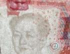 这是一张2005年的水印错版币