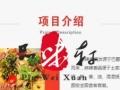 麻辣香锅去哪加盟好—北京餐饮创业培训班