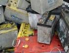 诚信高价上门回收废旧电池