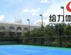江门丙稀酸篮球场地铺设|台山硅PU球场设计包施工