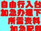 韶关去台湾商务医美签证自由行入台证办理