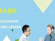 上海英语培训机构,商务英语培训,沪上高端的英语培训学校