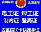 南京周边关于高处作业考试报名相关说明