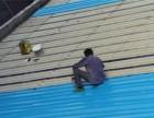承接高明彩钢瓦防腐富湾锌铁瓦防锈补漏工程
