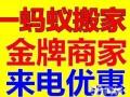 浦东张江镇蚂蚁搬场6998 1799公司搬迁居民搬家打包拆装