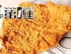 我想加盟台湾第一佳鸡排可以吗加盟需要办理什么手续