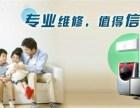 欢迎%巜哈尔滨诺克司热水器-(各中心)%售后服务网站维修电话