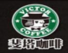 斐塔咖啡加盟