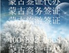 蒙古商务签证申办的最新条件是什么