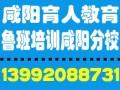 2017年咸阳一级建造师资格考试培训专业单位报名中