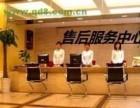检修/报修石狮方太燃气灶(点~24小时服务联系电 话多少?
