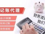 武汉代理记账找汇创鑫-专业会计做账更放心-帮您合理省税