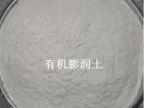 现货供应优质钠基膨润土 白色钙基膨润土 高岭土