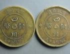征集钱币私下交易古玩古董快速变现古钱币快速出手联系我