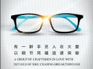 岳阳华容爱大爱手机眼镜