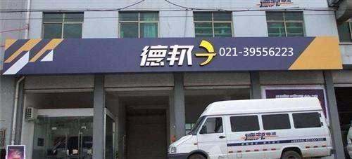 上海德邦物流 专业行李托运,搬家,轿车托运等