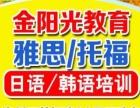 金阳光教育雅思培训暑期封闭集训班即将于7月3号开班