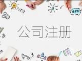 江汉注册公司 江汉代理记账 一站式创业服务平台