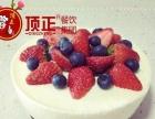 上海顶正餐饮培训加盟 蛋糕店 投资金额 1万元以下