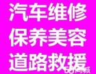 黄冈24小时汽车道路救援送油搭电补胎拖车维修