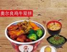 日式牛肉饭开放加盟 餐饮新宠 月入3万