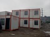 绍兴租住人集装箱活动房出售回收