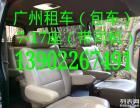 广州租车(连)带司机13902267491