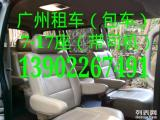 廣州租車 連 帶司機