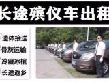 贵阳-私人殡仪车,送葬车,拉骨灰盒的车