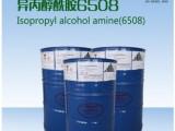 除蜡水配方原料进口除蜡水原料异丙醇酰胺6508