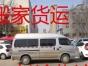 郑州居民搬家、小型搬家、空调拆装、长短途全市接单