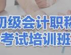 郑州2018年什么时候能够报名初级会计职称考试