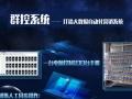 【e云控手机微信群控】加盟官网/加盟费用/项目详情