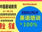 从化哪里有英语培训广州从化星城会计电脑英语专业培训
