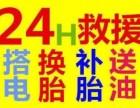 沈阳24小时拖车公司电话 拖车公司速度很快