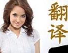 北京俄语翻译公司 18年翻译经验