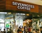 开咖啡店想要赚钱快,7咖啡带你闯财富路