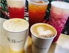 广州鹿莎新鲜水果茶加盟费多少?鹿莎新鲜水果茶加盟电话多少?