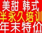 三亚纹绣半永久定妆学习 上海美甜
