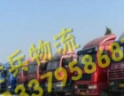 徐州到全国整车运输、零担托运、提供车源 提供货源