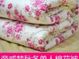 学生棉花被 宿舍 单人棉花被 棉花被单人 棉花双人被可定做