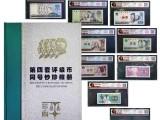第四套人民币90版小全套 工艺独特备受市场喜爱