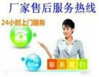 上海三星空调售后维修电话 2016较新受理中心