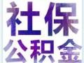专业提供成都龙泉社保公积金代理代缴,工商注册,银行提前结案