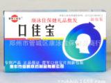 口佳宝 口腔溃疡胶囊 焦作仙鹤怀药 品质保证 营军口佳宝 新包装
