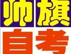 南京新街口鼓楼珠江路报名南京大学自考本科