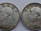 西安古钱币免费鉴定交易